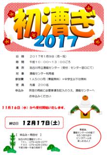 2017hatukogi_yoko_png.PNG