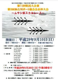2017kaicyohai_poster.PNG