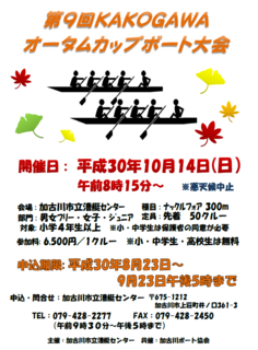 2018autumncup_poster_png.PNG