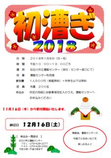 2018hatukogi_yoko_png.PNG