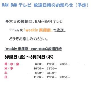 2018市長杯BANBAN放映予定.jpg