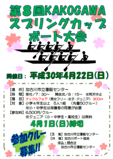 2018springcup_poster_png.PNG