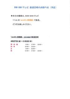 BANBAN放映予定.jpg
