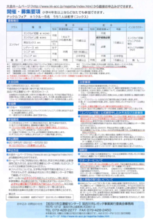 募集要項_裏(png).PNG