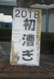 hatukogi2018 (1).JPG
