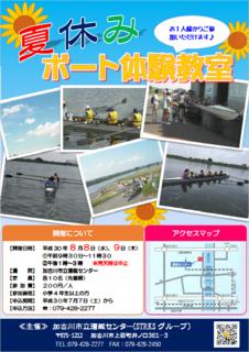 natuyasumi_poster_png.PNG